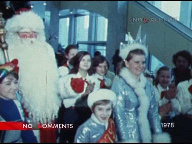 Новый год 1978 В лесу родилась ёлочка Снегурочка Ирина Муравьёва no comments