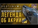 Destiny 2. Как получить Легенда об Акрии. Экзотический Дробовик. Рейдовый экзотик.