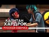 Леди Баг и Супер-Кот Сезон 2, Серия 12 Капитан Хардрок Русский Язык