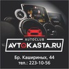 Клуб AvtoKasta - Автозвук в Челябинске