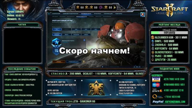 SCII: Европейский ладдер, Терран Т1 МЛ