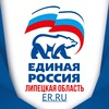 Edinaya Lipetsk