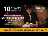 Александр Иванов и группа