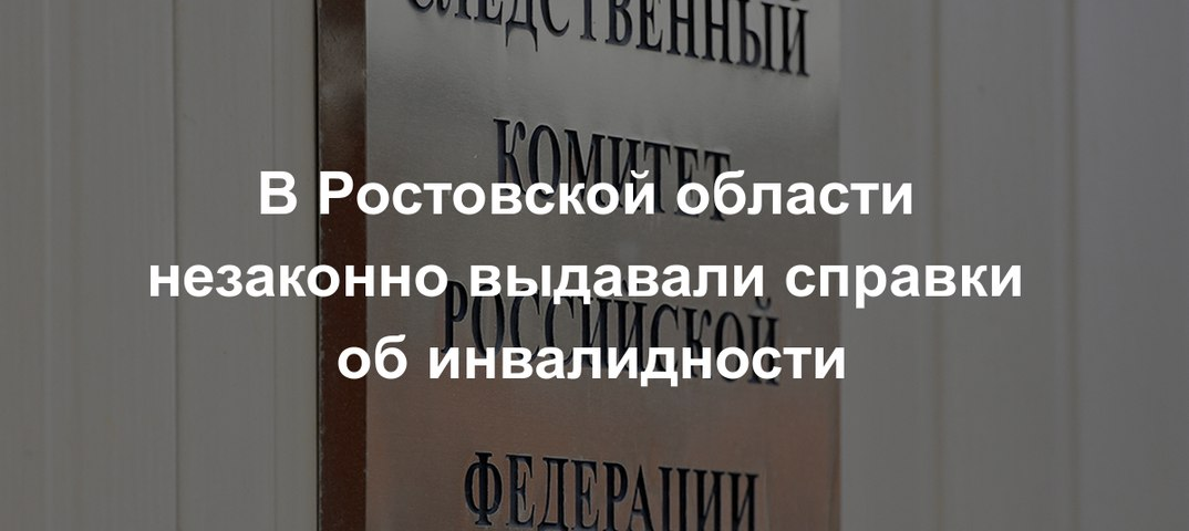 Главное бюро медико социальной экспертизы ростовской области