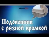 АкриликАрт: Подоконник из искусственного камня с резной кромкой