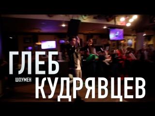 Ведущий Глеб Кудрявцев - Корпоративный вечер компании COLDY