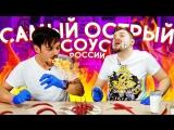 Макс Брандт Самый острый перец в России   Мировой рекорд