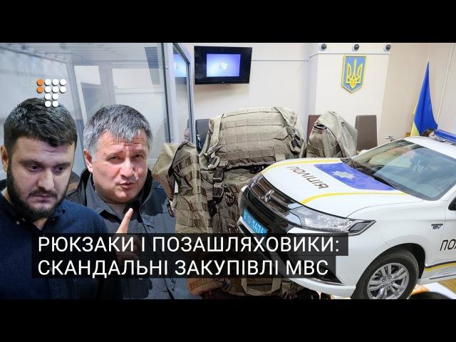 Рюкзаки Авакова і позашляховики скандальні закупівлі МВС