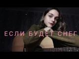 Валентин Стрыкало - Если будет снег cover by Ann Kovtun