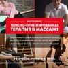 «Телесно-ориентированная терапия в массаже»»