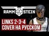 Rammstein - Links 2 3 4 (Cover на русском RADIO TAPOK Кавер)