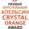 Хрустальный Апельсин Пермский край