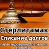 Юрист Стерлитамак Бесплатная консультация