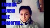 Отзыв Галине Кулеш от Юлии Андреевой После КонсультацииАУДИТ КАНАЛА