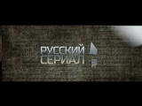 Дружина 29 октября на РЕН ТВ