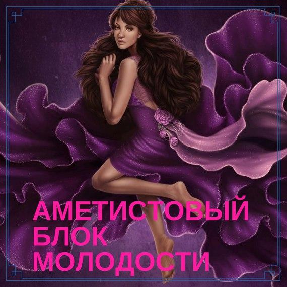 АМЕТИСТОВЫЙ БЛОК МОЛОДОСТИ. CT-FvEylhOg