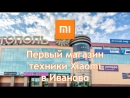 Личное приглашение от основателя фирменного магазина Xiaomi в Иваново