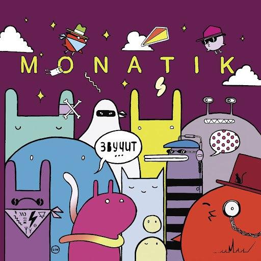 Скачать бесплатно monatik — засияем слушать музыку онлайн.