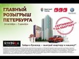 Главный розыгрыш Петербурга. часть 2. прямая трансляция
