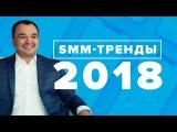SMM тренды 2018 социальные сети и мобильные мессенджеры
