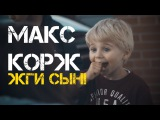 Макс Корж - Жги сын! (VoNZAY 2017) HD