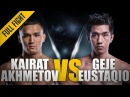 ONE Kairat Akhmetov vs Geje Eustaquio September 2017 FULL FIGHT