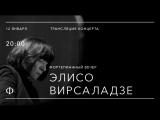 Трансляция концерта | Фортепианный вечер Элисо Вирсаладзе