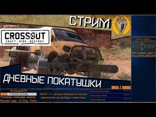 Онлайн игра CROSSOUT - обзор, gameplay - дневной стрим
