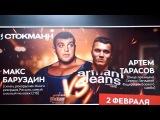 Тарасов против Баруздина! Битва за ЗОЖ! Team Vortex Sport