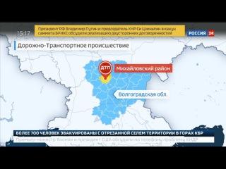 Новости на «Россия 24» • Сезон • ДТП с автобусом под Волгоградом: пострадали семь человек