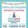 Товары для Праздника ● СПБ ● МОСКВА ● РОССИЯ
