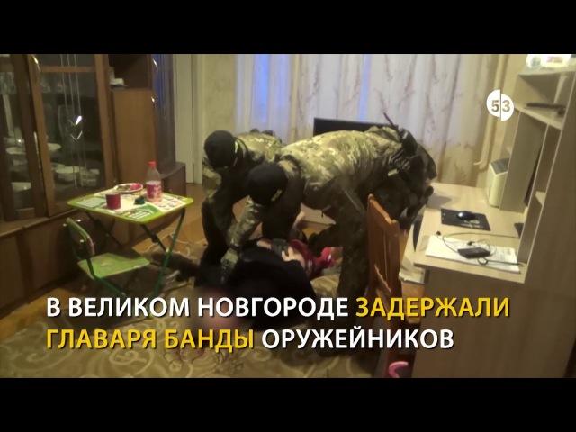 В Великом Новгороде задержали главаря оружейной банды