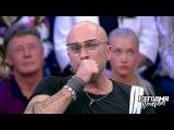 Дмитрий Нагиев: Вот татуировка: «Боже, сделай так, чтобы меня взяли на Первый канал!» Сегодня вечером. Фрагмент выпуска от 16.09.2017