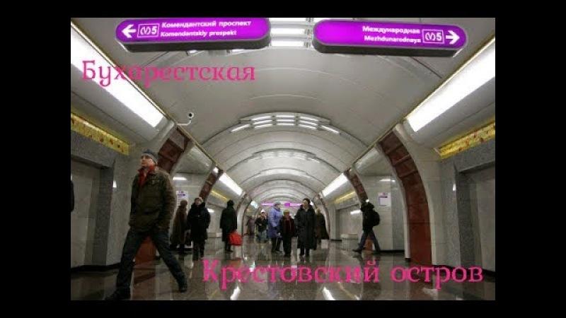 Поездка от станции Бухарестская до станции Крестовский остров в составе 81-540.1 (Пришелец)