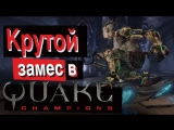 Крутой замес в Quake Champions (Режимы - Побоище, Обелиск, TDM) (2)