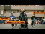 (RUS) Трейлер фильма А в душе я танцую /  Inside I'm Dancing.