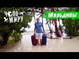 Бомж пакет на Мальдивы. БЕЗ ЖИЛЬЯ С РЕБЕНКОМ