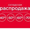 CROCS Складская распродажа Москва