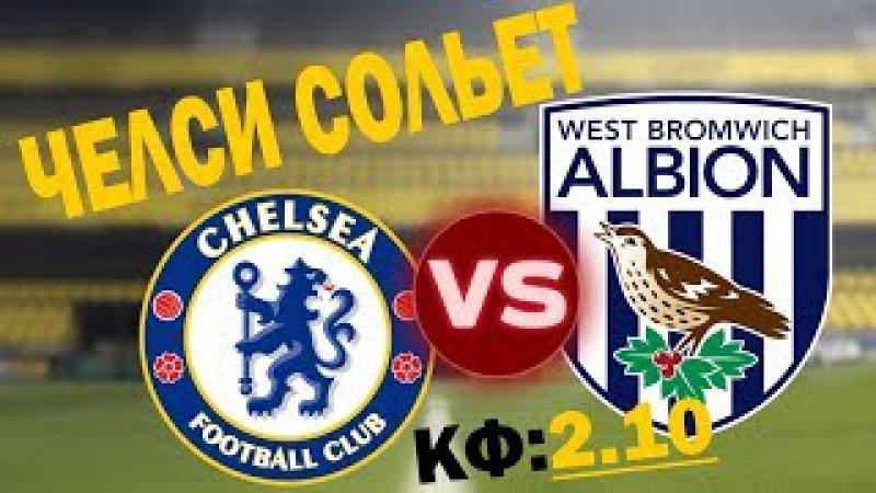 Челси-Вест Бромвич 12.02.2018 / Англия: Премьер лига / Ставки на спорт /