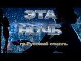 Группа Русский стилль-Эта ночь