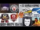 (Jove, Vspishka, PROТанки, G. Angelos) vs. (Arti25, Amway921, AkTep, de1uxe) 22 бойца КОРМ2