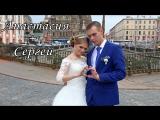 Анастасия + Сергей