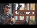 «Наше лето» (Яхта, парус...) | Инструментальная версия (саундтрек к фильму «Аритми ...