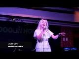 Нимфомания, Сара ОКС - народный хит 2017 года
