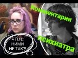 СТУДЕНТ ИЗ БАУМАНКИ + ПИСЬМО УБИЙЦЫ комментарии ПСИХИАТРА.