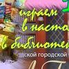 Настольный Слободской
