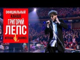 Григорий Лепс - Концерт