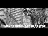 MiyaGi &amp Эндшпиль feat. 9 Грамм Рапапам (official video)2016.mp4