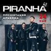 24/05/18 | PIRANHA | Презентация альбома