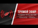 Разминка перед матчем с Сибирью - ПРЯМОЙ ЭФИР